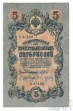 Государственный кредитный билет 5 рублей образца 1909 г., Шипов - С.Бубякин, VF