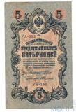 Государственный кредитный билет 5 рублей образца 1909 г., Шипов - А.Федулеев, XF