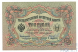 Государственный кредитный билет 3 рубля образца 1905 г., Коншин - А.Афанасьев, XF+