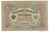 Государственный кредитный билет 3 рубля образца 1905 г., Коншин - Морозов, VF