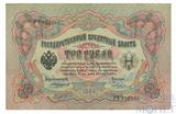 Государственный кредитный билет 3 рубля образца 1905 г., Коншин - Чихиржин, VF+