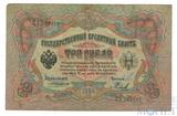 Государственный кредитный билет 3 рубля образца 1905 г., Коншин - Михеев, VF