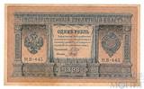 Государственный кредитный билет 1 рубль, 1898 г., Шипов - Гольцов, VF