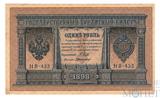 Государственный кредитный билет 1 рубль, 1898 г., Шипов - Г.де Милло, VF+