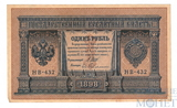Государственный кредитный билет 1 рубль, 1898 г., Шипов -Ев.Гейльман , VF+
