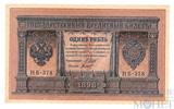 Государственный кредитный билет 1 рубль, 1898 г., Шипов - Титов, UNC