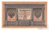 Государственный кредитный билет 1 рубль, 1898г., Шипов - Быков, XF+