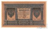 Государственный кредитный билет 1 рубль, 1898 г., Шипов - В.Протопопов, VF+