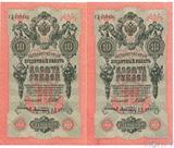 Государственный кредитный билет 10 рублей, 1909 г., Шипов - Афанасьев, XF+, два номера подряд