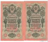 Государственный кредитный билет 10 рублей, 1909 г., Шипов - Овчинников, XF+, два номера подряд
