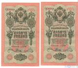 Государственный кредитный билет 10 рублей, 1909 г., Шипов - Е.Родионов, XF, два номера подряд