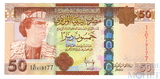 50 динар, 2009 г., Ливия