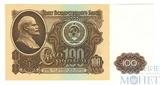 Билет государственного банка СССР 100 рублей, 1961 г.