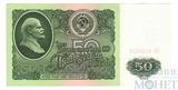Билет государственного банка СССР 50 рублей, 1961 г., UNC