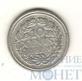 10 центов, серебро, 1928 г., Нидерланды