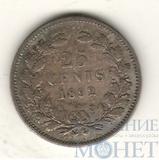 25 центов, серебро, 1892 г., Нидерланды