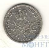 50 бани, серебро, 1910 г., Румыния, Ag 835
