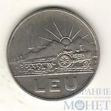 1 лей, 1966 г., Румыния