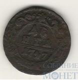 деньга, 1747 г.