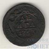 деньга, 1753 г.