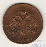 5 копеек, 1833 г., СМ