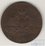 5 копеек, 1836 г., ЕМ ФХ