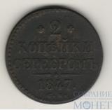 2 копейки, 1847 г., СМ