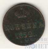 1 копейка, 1852 г., ЕМ