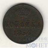 1 копейка, 1854 г., ЕМ