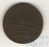 1/2 копейки , 1845 г., СМ