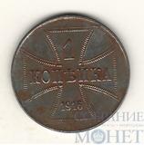 "1 копейка, 1916 г., Fe,""Германская оккупация"""