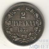 Монета для Финляндии: 2 марки, серебро, 1872 г.