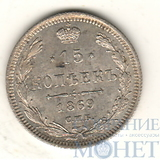 15 копеек, серебро, 1869 г., СПБ HI, UNC