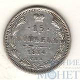 15 копеек, серебро, 1874 г., СПБ HI