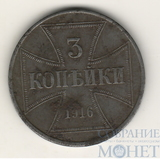 3 копейки, 1916 г., Fe, Гермаская оккупация