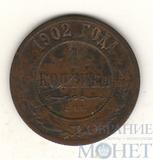 1 копейка, 1902 г., Биткин - R