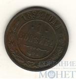 1 копейка, 1894 г.