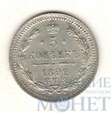 5 копеек, серебро, 1892 г.