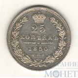 25 копеек, серебро, 1850 г., СПБ ПА