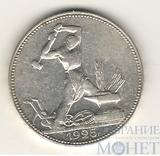 50 копеек, серебро, 1925 г., ПЛ