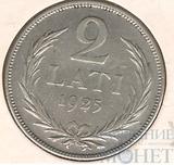 2 лата, 1925 г., Латвия