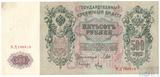 Государственный кредитный билет 500 рублей, 1912 г., Шипов-Метц