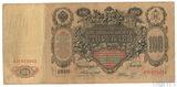 Государственный кредитный билет 100 рублей, 1910 г., Коншин-Ф.Шмидт