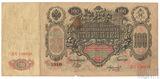 Государственный кредитный билет 100 рублей, 1910 г., Шипов-Морозов