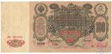 Государственный кредитный билет 100 рублей, 1910 г., Шипов-Ф.Шмидт R