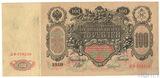 Государственный кредитный билет 100 рублей, 1910 г., Шипов-Чихиржин