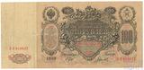 Государственный кредитный билет 100 рублей, 1910 г., Шипов-Гаврилов