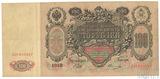 Государственный кредитный билет 100 рублей, 1910 г., Шипов-Овчинников