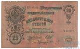Государственный кредитный билет 25 рублей, 1909 г., Шипов-Иванов
