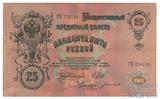 Государственный кредитный билет 25 рублей, 1909 г., Шипов-Богатырев